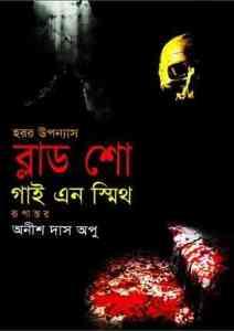 Blood Show by Anish Das Apu