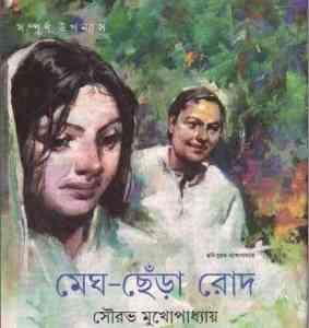 Megh Chera Rod by Sourav Mukhopadhyay