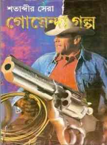 Shatabdir Sera Goyenda Golpo By Sunil Gangopadhyay