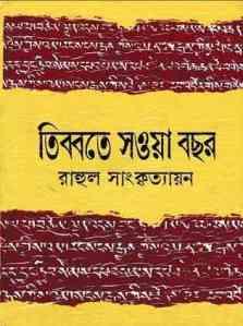 Tibete Sowa Bochor By Rahul Sankrityayan