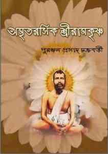 Amritarasik Ramakrishna