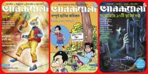 Anandamela Bangla Magazine Pdf 2019