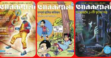 Anandamela Bangla Magazine Pdf 2019