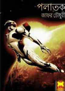 Polatok by Zafar Ahmed Choudhury