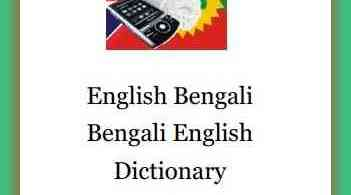 English Bangla Dictionary Download