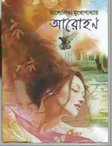 Arohan By Alolika Mukhopadhyay