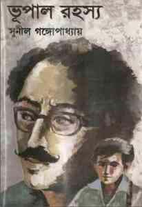 Bhupal Rahasya by Sunil Gangopadhyay Pdf