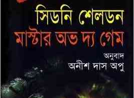 Master of The Game Bangla Pdf