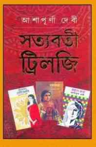 Satyabati Trilogy By Ashapurna Devi