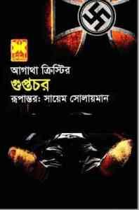 Guptochor By Agatha Christie Bangla Pdf