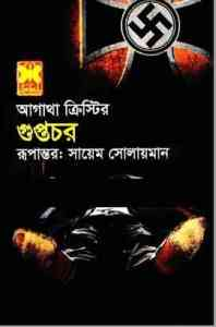 Guptochor By Agatha Christie Bangla Pdf
