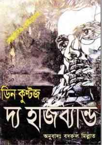 The Husband by Dean Koontz Bangla Pdf