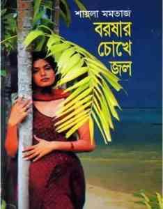 Borshar Chokhe Jol By Shaila Momtaz