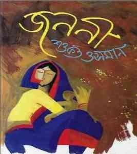 Janani By Shaukat Osman Pdf