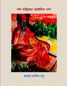 Ganga Tantriker Aloukik Golpo By Asish Basu