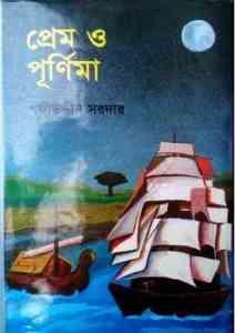 Prem O Purnima By Safiuddin Sardar