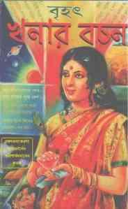 Bengali book Online