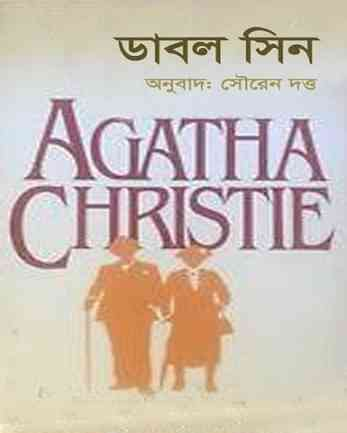 Double Sin By Agatha Christie Bangla Pdf