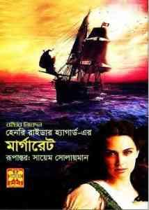 Margaret By Henry Rider Haggard bangla pdf