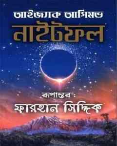 Nightfall By Isaac Asimov bangla pdf