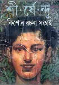 Kishore Rachana Sangrah By Shirshendu Mukhopadhyay