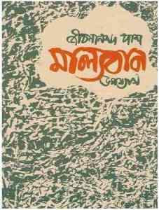 Malyaban by Jibanananda Das