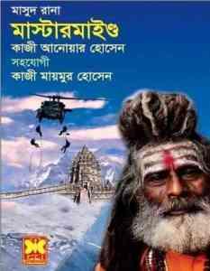 Mastermind - Masud Rana Pdf