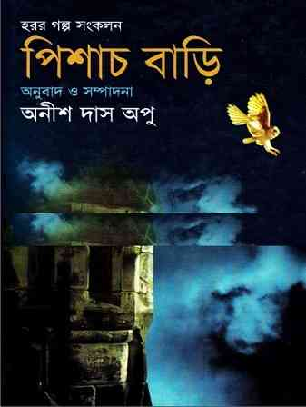 Pishach Bari By Anish Das Apu