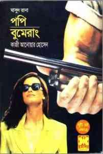 Poppy & Boomerang Masud Rana Pdf