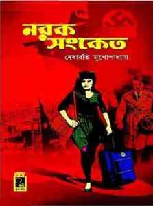 Narak Sanket by Debarati Mukhopadhyay