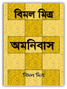 Bimal Mitra Omnibus Bangla ebook