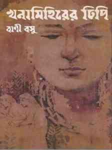 Khana Mihirer Dhipi By Bani Basu