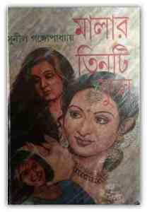 Malar Tinti Phul By Sunil Gangopadhyay