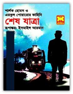 Sesh Jatra Bangla pdf