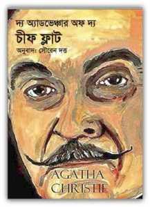 Agatha Christie Bangla Pdf