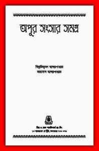 Apur Sansar Samagra Pdf
