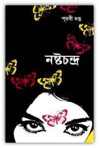 Noshto Chondro By Purabi Dutta Pdf
