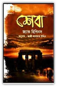 Sheba Bangla pdf By Jack Higgins