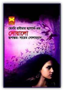 Swallow Bangla Book pdf