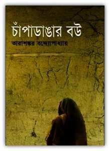 Chapadangar Bou By Tarashankar Bandopadhyay