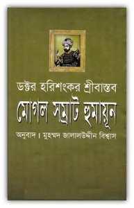 Mughal Samrat Humayun By Dr. Harishankar Srivastava
