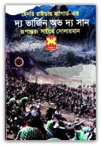 The Virgin Of The Sun Bangla pdf