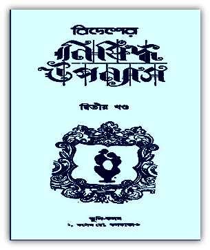 BIDESHER NISHIDDHA UPPANYAS Part 2