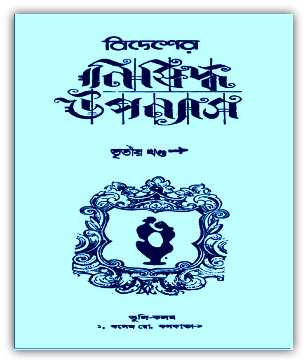 BIDESHER NISHIDDHA UPPANYAS Part 3