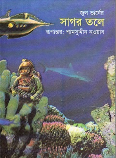 Sagor Tole By Jules Verne Bangla pdf
