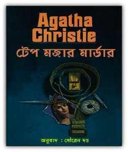 Tape Majar Murder By Agatha Christie Pdf