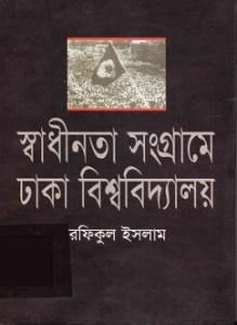 Shadhinota Shongrame Dhaka Bishwabidyaloy