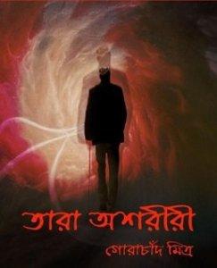 Tara Ashariri by Gorachand Mitra