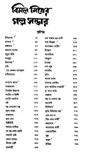 Bimal Mitrer Galpo Sambhar bangla book Pdf