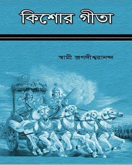 Kishor Gita by Swami Jagdishwaranand
